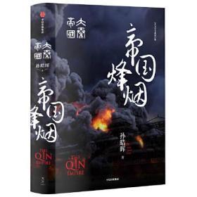 大秦帝国 帝国烽烟