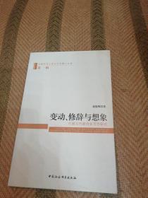 变动、修辞与想象 : 中国当代新诗史写作研究 : research of contemporary writing history of Chinese modern poetry