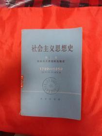 社会主义思想史(第一卷。社会主义思想的先驱者,1789到1850)