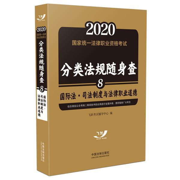 2020  分类法规随身查  8 国际法·司法制度与法律职业道德