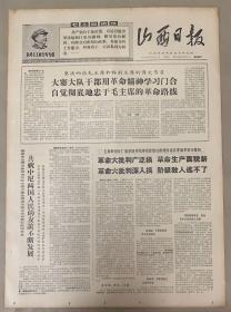 山西日报 1968年6月12日 1-坚决响应,毛主席和林副主席的伟大号召。3元