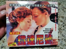 奥斯卡获奖电影《铁达尼号》三碟装VCD,碟片品好无划痕。英文原版,中文字幕。