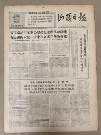 山西日报 1968年6月27日 1-毛主席的光辉著作(老三篇)葡萄牙文版本再次在巴西出版 3元