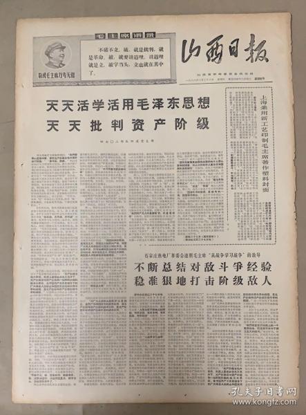 山西日报 1968年6月28日 1-天天活学活用毛泽东思想 3元