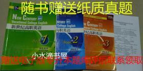 新世纪高职英语(第三版)学生用书 徐小贞 上海外语湖经升本