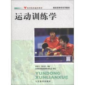 2手 运动训练学 田麦久 人民体育出版社 2012年版 考研教材 正版