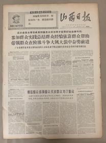 山西日报 1968年6月29日 1-江西省工业生产大部上升欣欣向荣 3元