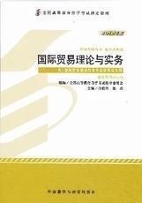 自考教材00149 0149国际贸易理论与实务2012年