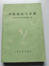 老中医书《中医治法与方剂》1975年1版1印