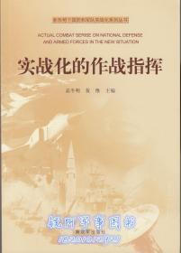 实战化的作战指挥 新形势下国防和军队实战化系列丛书