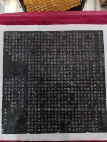 【唐代】张翰拓片《郑畋书》原石原拓  内容完整  字迹清晰