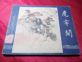 六十年代正版老版连环画小人书古典套书散本一版三国演义之四---虎牢关(保真品,问题请看详细注明)