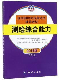 注册测绘师资格考试辅导教材:测绘综合能力(2016版2019)