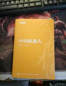 创新中国系列-中国机器人