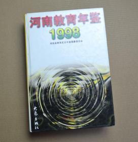 河南教育年鉴1998