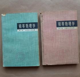 初等物理学1/2第一卷第二卷合售 /苏)兰茨别尔格 主编1965年版