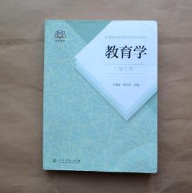 正版 教育学 第七版 王道俊 郭文安 主编 311教育学考研教材