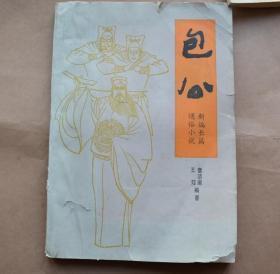 包公(新编长篇通俗小说) /王钰 章洁廉 著 云南人民出版社 1985