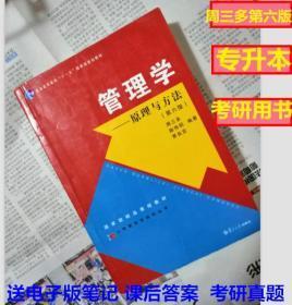 正版 管理学原理与方法 第6版 第六版 周三多 复旦大学出版社