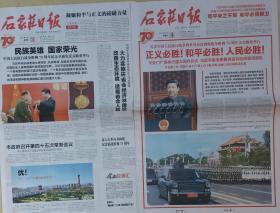 《石家庄日报》2015年9月3日和4日颁发抗战胜利70周年纪念章和胜利大阅兵两份一套