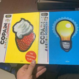 COPAIN CUISINE、COPAIN SCIENCES(2本合售)