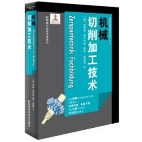 德国先进制造技术丛书(第一辑):机械切削加工技术
