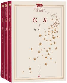 新中国70年70部长篇小说典藏:东方(上中下)