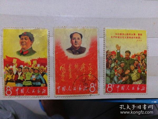 文革主席邮票