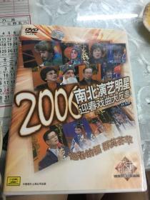 光盘 戏曲名家迎春大反串DVD