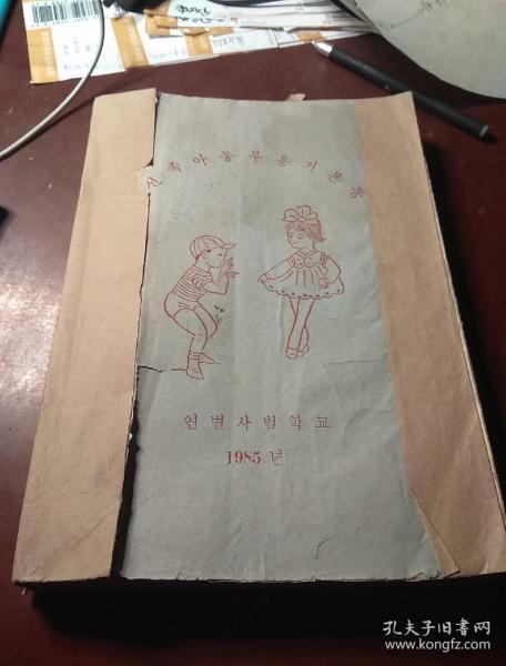 朝鲜族儿童舞蹈基本动作 油印本 16开