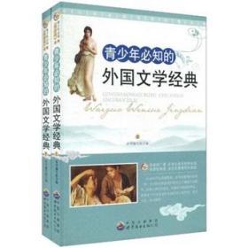 青少年必知传世经典--青少年必知的外国文学经典(全2册)