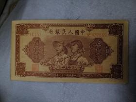 第一套人民币 伍拾元纸币  编号85432669
