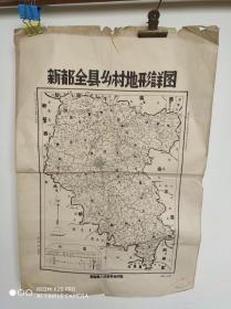 新都全县乡村地形详图