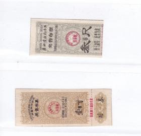 广西壮族自治区64年奖售布票 2枚 一枚剪副