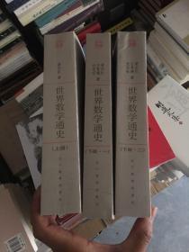 世界数学通史(全三册)