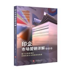 印企市场营销详解:基于过程管理的印刷包装企业营销实战指南