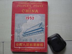 1952年32开:中国人民邮票图鉴