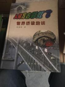 人间万古彩虹飞世界桥梁趣谈