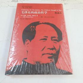 国外毛泽东研究译丛:毛泽东的政治哲学(典藏本)