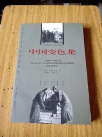 中国变色龙——对于欧洲中国文明观的分析 (西方视野里的中国形象)