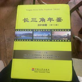 长三角年鉴2018