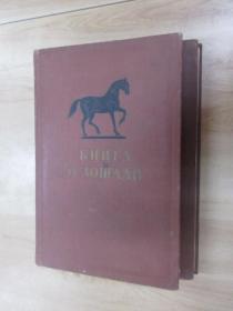 外文书  养马参考书(第4—5卷,共2卷合售)  硬精装,详见图片