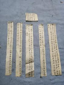 清代手写名人诗文六片。