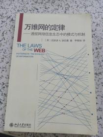 万维网的定律:透视网络信息生态中的模式与机制的新描述