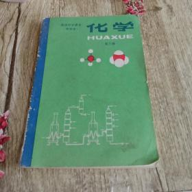 80年代高中课本化学(甲种本)第三册