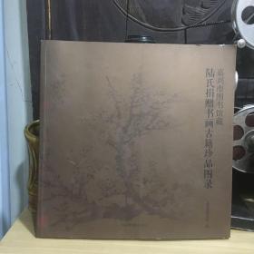 嘉兴市图书馆藏 陆氏捐赠书画古籍珍品图录