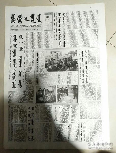 内蒙古日报2003年4月18日(4开四版)蒙文研究进一步加强非典型肺炎防治工作;东乌珠穆沁旗新闻外宣工作硕果累累。
