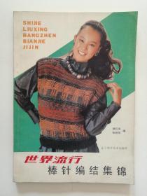 世界流行棒针编织集锦