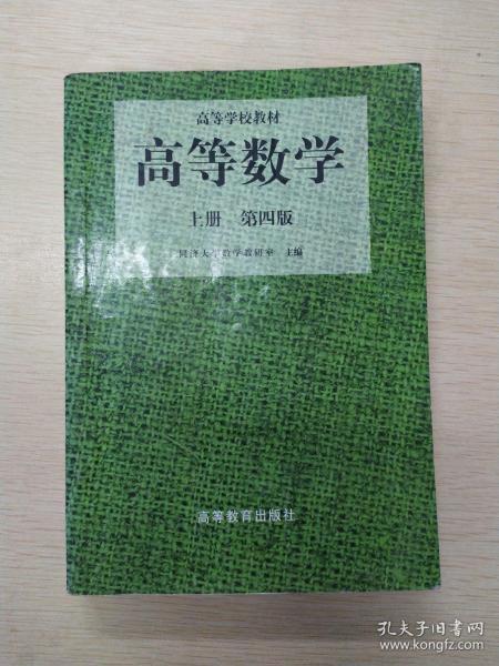 高等数学(第四版)(上册)