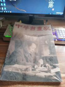 中 华 书 法 家